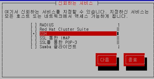 system-config-firewall_2