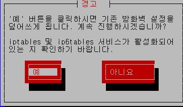 system-config-firewall_3